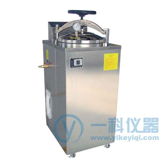 YXQ-LS-75G立式壓力蒸汽滅菌器