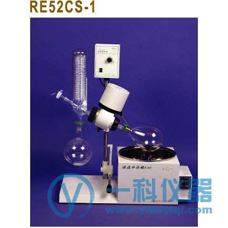 RE52CS-1旋转蒸发器