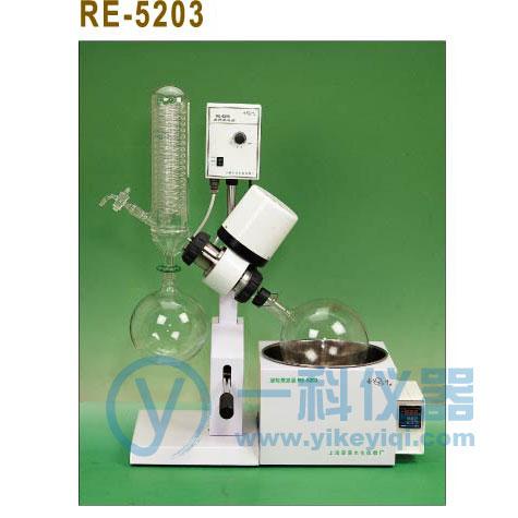 RE-5203旋转蒸发器