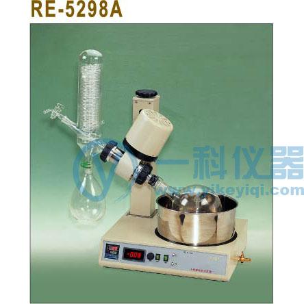 RE-5298A旋转蒸发器