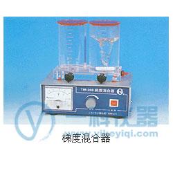 TH-300梯度混合器