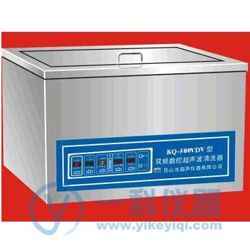 KQ-300VDV台式双频数控超声波清洗器