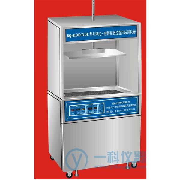 KQ-J1000GVDE升降式双频恒温数控超声波清洗器