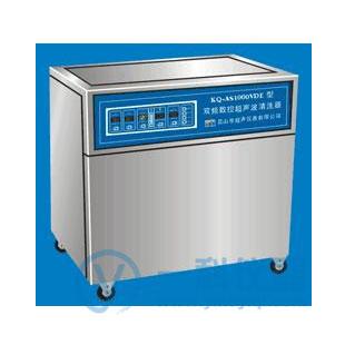 KQ-AS2000VDE單槽式雙頻數控超聲波清洗器