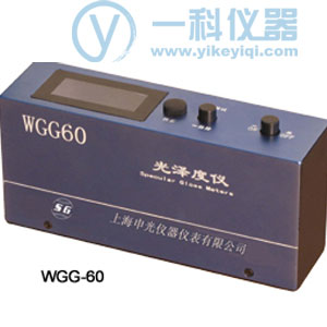 WGG-60光澤度儀