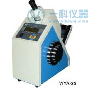 WYA-2S阿贝折射仪