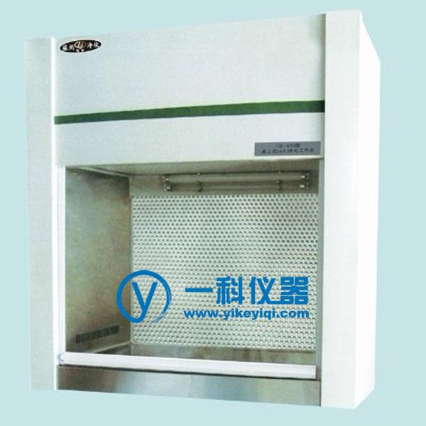 HD-650桌上式净化工作台(水平风)准闭合式门