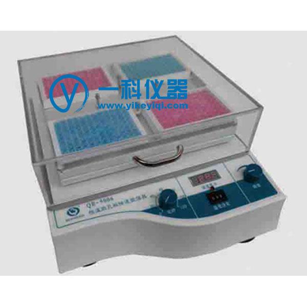 QB-9006恒温微孔板快速振荡器