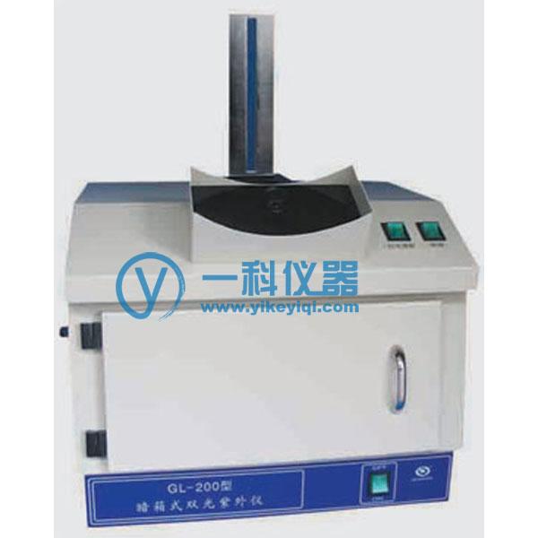 GL-200暗箱式微型雙紫光外系統