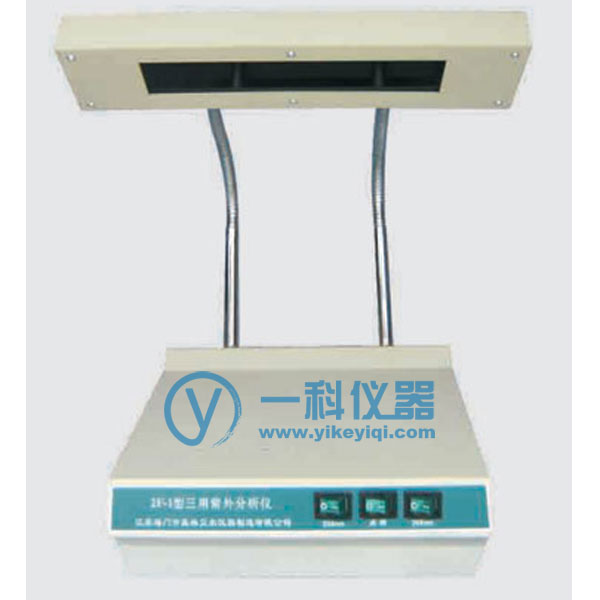 ZF-1三用紫外分析儀
