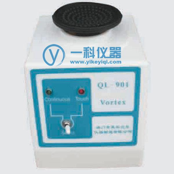 QL-901漩涡混合器