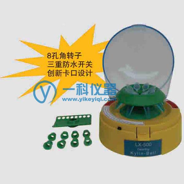 LX-500迷你掌中宝离心机