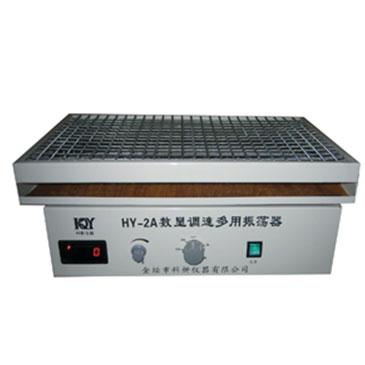 HY-2A调速多用振荡器