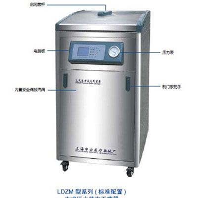 LDZM-80KCS 80立升(智能型)立式压力蒸汽灭菌器(第二代)