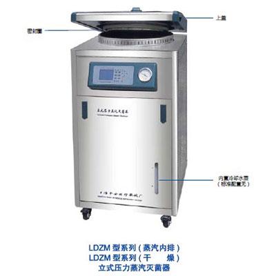 LDZM-40KCS-II 40立升(智能型)立式压力蒸汽灭菌器(第二代)