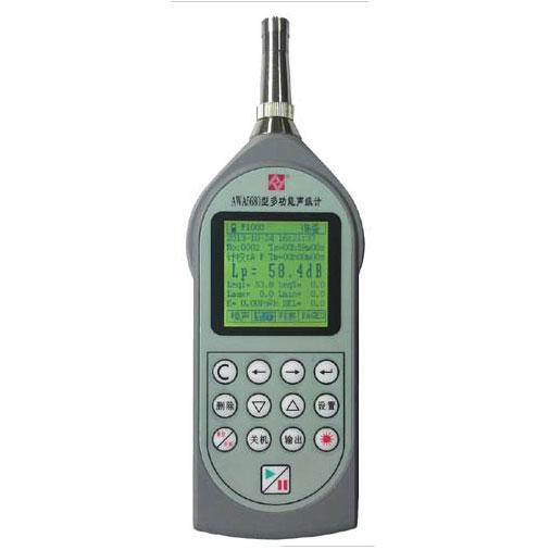 AWA5680-5多功能声级计