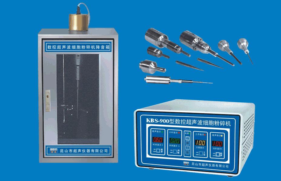 KBS-250数控超声波细胞粉碎机