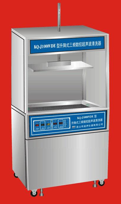 KQ-J1000DE升降式数控超声波清洗器