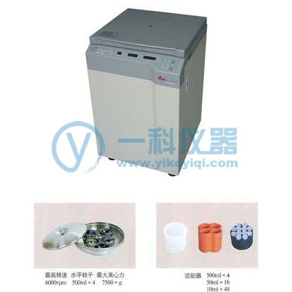 DDL-5低速冷冻多管离心机进口制冷机组变频电机电脑控制