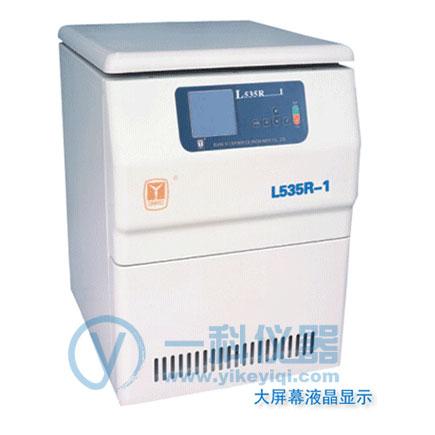 L535R-1低速冷冻离心机大屏幕液晶显示