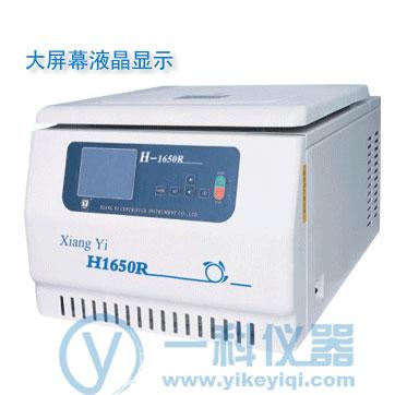 H1650R台式高速冷冻离心机大屏幕液晶显示