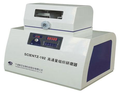 Scientz-192高通量组织研磨器