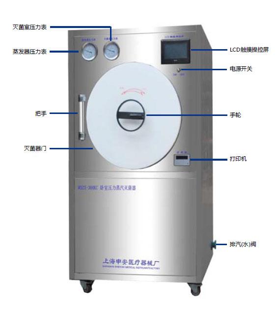 WDZX-300KC新一代 300立升卧式蒸汽灭菌器