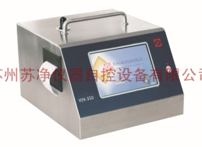 Y09-350型激光尘埃粒子计数器