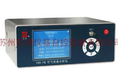 Y09-PM台式型空气质量分析仪