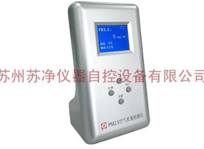 SJPM-HD01 PM2.5型空气质量检测仪