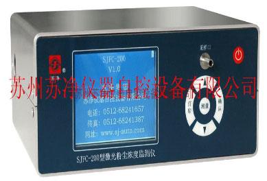 SJFC-200型台式粉尘仪
