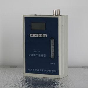 GFC-5個體粉塵采樣器