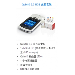Qubit™ 3荧光定量仪 套装 Q33218
