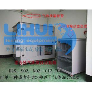 LH/SO2-300B低浓度二氧化硫试验箱厂家直销