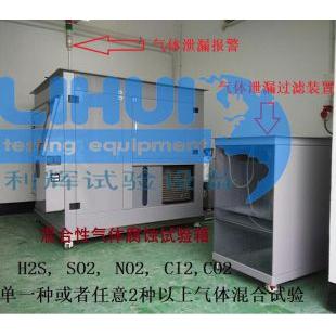 北方利辉硫化氢气体腐蚀试验箱H2S-300