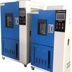 北京利辉小型交变霉菌试验箱JMS-100