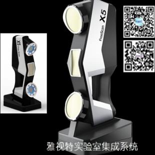 杭州雅视特3D扫描仪/三维激光扫描仪