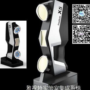 手持式3D扫描仪