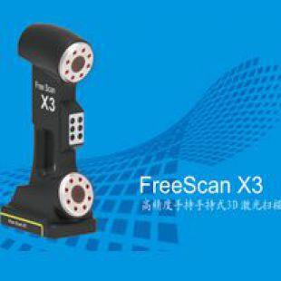 高清手持式3D扫描仪