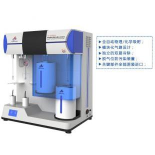 比表面及孔徑分析儀(四站式)3H-2000PS4型