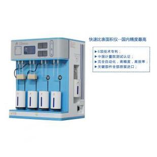 全自動氮吸附比表面積測試儀3H-2000A型3H-2000A型