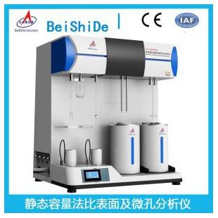 北京贝士德高性能比表面及孔径分析仪