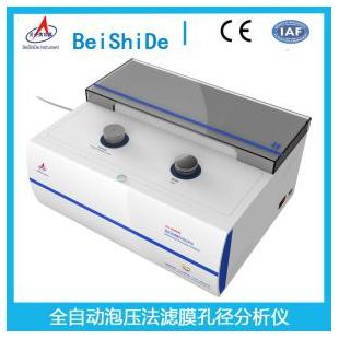 管式膜泡压法孔径分析仪