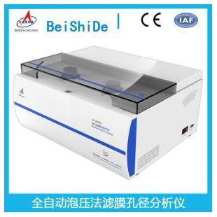 北京贝士德   陶瓷滤膜孔径分析仪