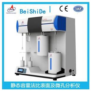 北京貝士德  微孔碳BET比表面及孔徑分析儀