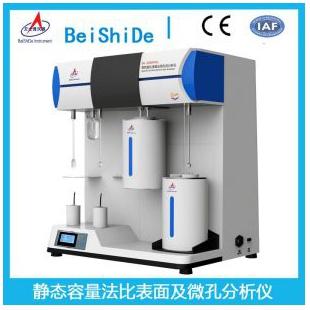 双工位高性能BET比表面及孔径分析仪