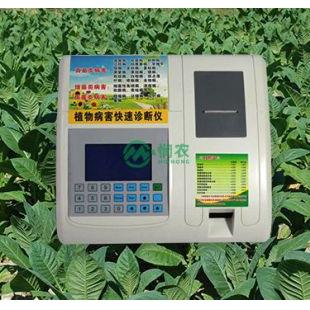 植物病虫害快速诊断仪 GT-BH20厂家直销