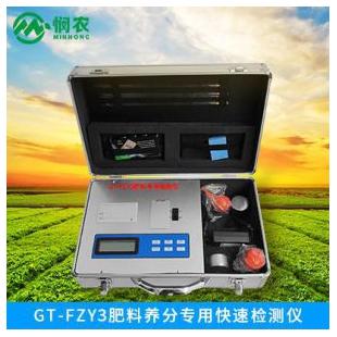 肥料检测仪,肥料养分速测仪,复混肥检测仪