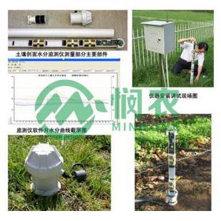 悯农仪器GT-TZS-P6土壤剖面水分测定仪