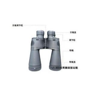 青岛路博 LB-803双筒测烟望远镜